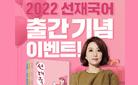 〈2022 선재국어 기본서〉 사은품 증정 이벤트