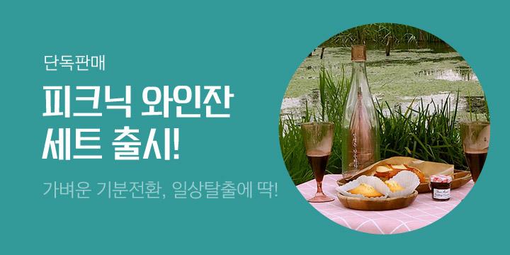 [YES24단독] 피크닉 와인잔 세트