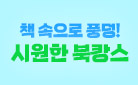 책 속으로 풍덩! 시원한 여름 - 리유저블 텀블러/비치백 증정!