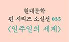 『일주일의 세계』 친필 사인본 + 핸드폰 배경화면 무료 다운로드 이벤트