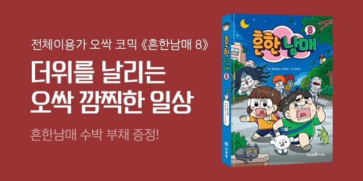 『흔한남매 8』 수박 부채 증정