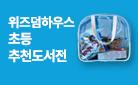 [단독] 위즈덤하우스 초등 읽기 책 추천도서 모음전