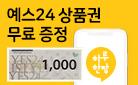 미래엔 〈하루 한장〉앱 YES24 상품권 무료 증정 EVENT!