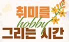 [꽃 MBTI 해보세요!] 취미를 그리는 시간 : 여름 꽃다발 유리컵 증정