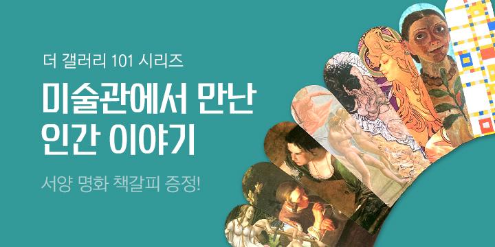 [단독] 『위대한 고독의 순간들』 명화 책갈피 세트 증정