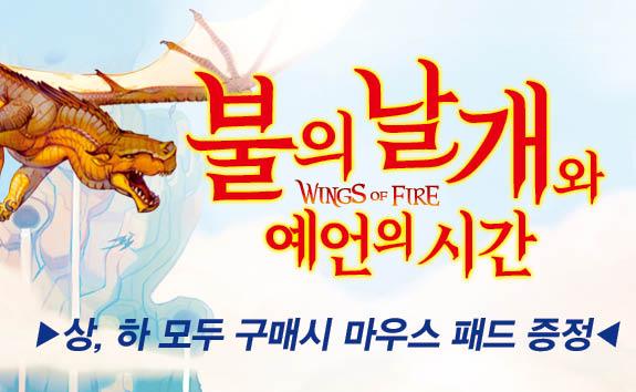『불의 날개와 예언의 시간 상,하』 마우스 패드 증정