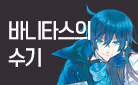 [만화] 『바니타스의 수기』 애니 방영 특별전