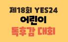 2021 제18회 YES24 어린이 독후감 대회