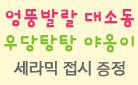 『우당탕탕 야옹이』 시리즈 기획전 - 세라믹 접시 증정!