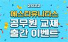 에스티유니타스 2022 공무원 교재 출간 이벤트!