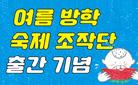 『여름 방학 숙제 조작단』 푸시팝 증정