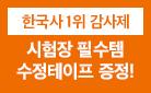 33개월 베스트셀러 1위 감사제! 미니 수정테이프 증정 이벤트