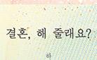 [최초공개] 하지연_『결혼, 해 줄래요?』