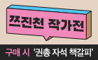 『다만 부패에서 구하소서』 출간 - 쯔진천 작가전