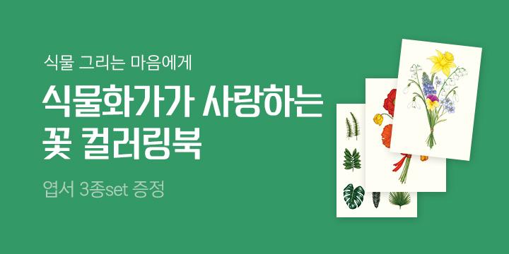 『식물세밀화가가 사랑하는 꽃 컬러링북』 엽서세트 증정