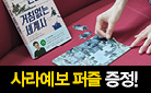 『썬킴의 거침없는 세계사』단독 이벤트
