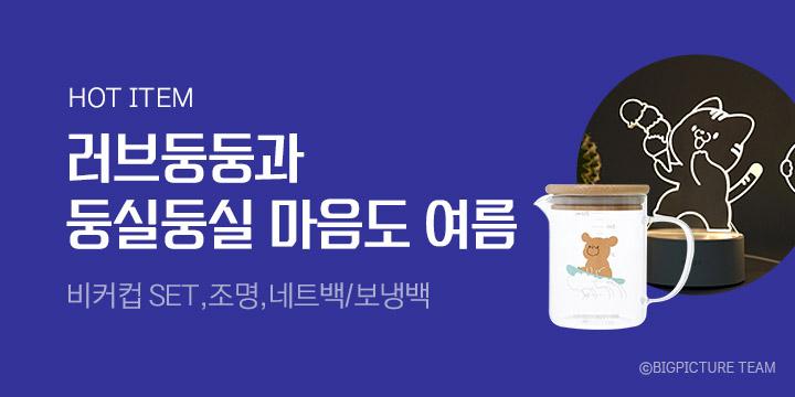 러브둥둥과 둥실둥실, 마음도 여름 : 비커 유리컵+우드 뚜껑, 아크릴 조명, 네트백, 보냉 파우치백_eBook