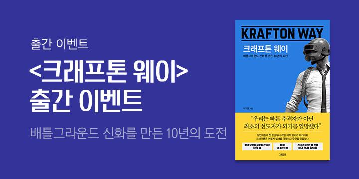 『크래프톤 웨이』 출간 기념 기대평 이벤트