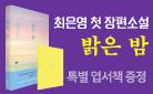 최은영 『밝은 밤』 - 엽서 책 증정!