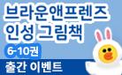 〈브라운앤프렌즈 인성 그림책〉, 반창고 증정