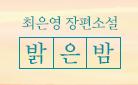 최은영 『밝은 밤』 출간 - 우표 스티커 세트 증정!