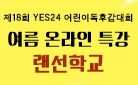 제18회 YES24 어린이 독후감 대회 여름 온라인 특강 - 1강 정재승
