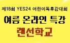 제18회 YES24 어린이 독후감 대회 여름 온라인 특강 - 3강 이현
