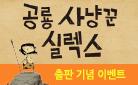 『공룡 사냥꾼 실렉스』 게임 카드 증정