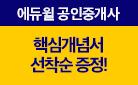 합격자 수 1위! 에듀윌 공인중개사 핵심개념서 선착순 증정 이벤트