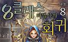 [판타지] 8클래스 마법사의 회귀