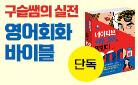 ★단독 선출간★ <네이티브는 쉬운 영어로 말한다 200대화 편>