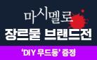 마시멜로 장르소설 브랜드전 - DIY 무드등 증정!