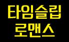 [만화] 『눈물비와 세레나데』 7권 UP