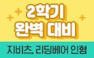 동아출판X예스24 단독 초등 참고서 구매 이벤트