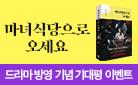 [단독]『마녀식당으로 오세요』 기대평 이벤트