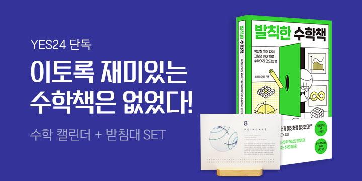 [단독] 『발칙한 수학책』 수학 캘린더 + 받침대 세트 증정