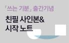 박연준 신작 에세이 『쓰는 기분』 시작 노트 증정