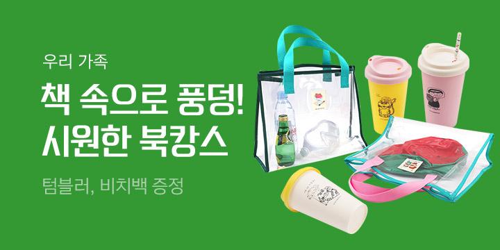 책 속으로 풍덩! 여름방학 북캉스 - 리유저블 텀블러/비치백 증정!