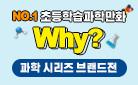 〈Why? 과학 시리즈〉 브랜드 전