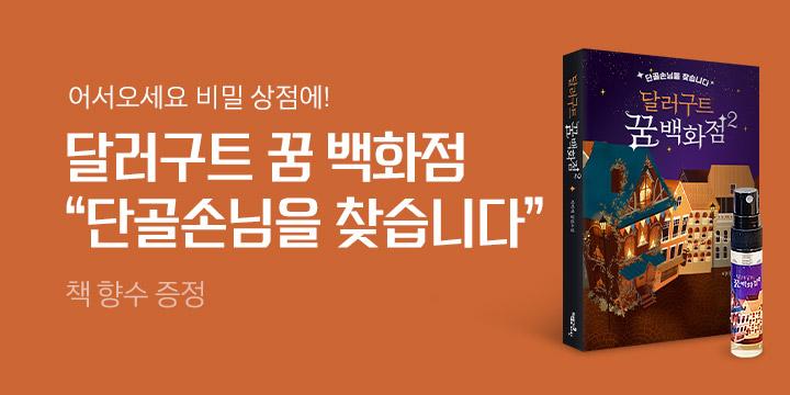 『달러구트 꿈 백화점 2』 출간 - 책 향수 증정