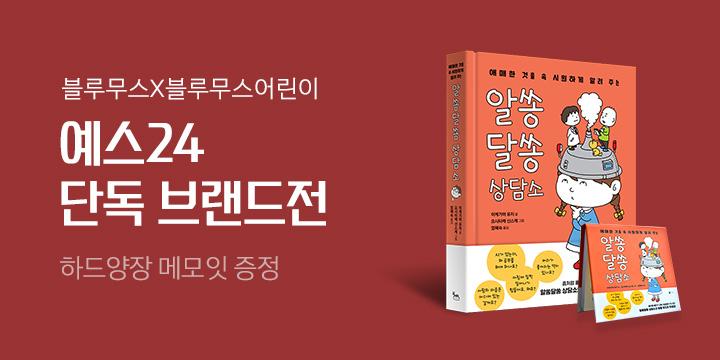 [단독] 블루무스 x 블루무스 어린이 브랜드전