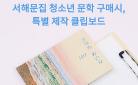 [단독]『인어의 걸음마』 출간 - 클립 보드 증정!