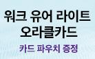 『워크 유어 라이트 오라클카드 공식 한국판』 타로 파우치 증정