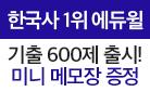 에듀윌 한능검 기출 600제 출시 기념! 메모장 증정 이벤트