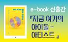 ★단독 선출간★ 『지금 여기의 아이돌-아티스트』