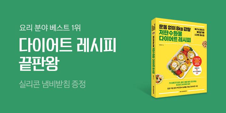 [단독] 『운동 없이 8kg 감량 저탄수화물 다이어트 레시피』 실리콘 냄비받침 증정