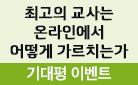 ★단독 선출간★ <최고의 교사는 온라인에서 어떻게 가르치는가>