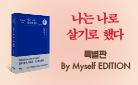[단독] 『나는 나로 살기로 했다』 By Myself 에디션 한정 판매