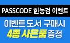 PASSCODE 한국사능력검정시험 신간 출간 기념 4종 혜택 이벤트