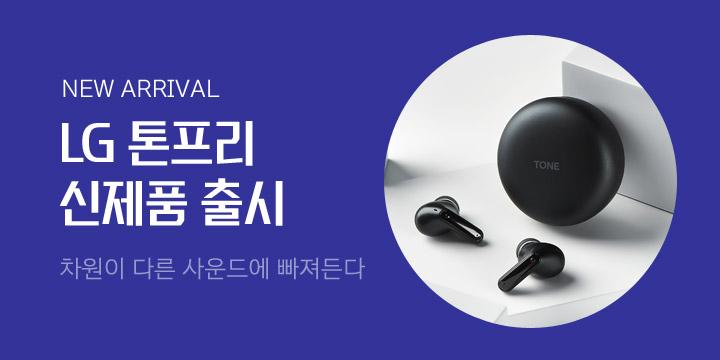 [디지털] LG 톤프리 신제품 출시 이벤트